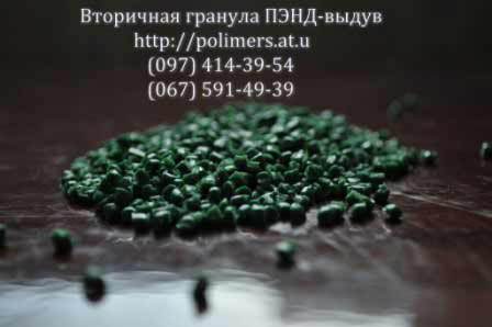 Вторичная гранула ПЭНД-выдув