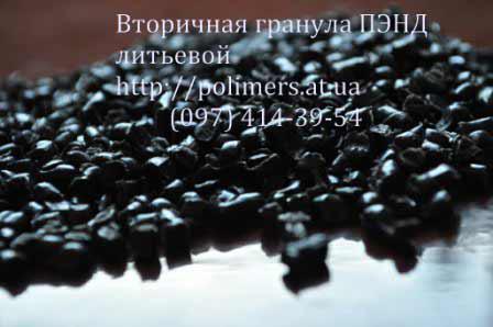 Вторичная гранула ПЭНД литьевой, черный