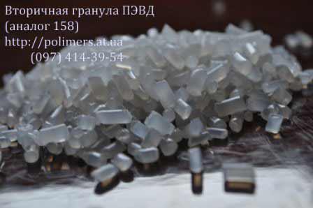 Полиэтилен высокого давления - аналог 158