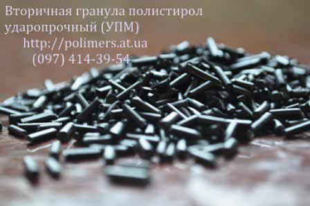 Полистирол вторичный ударопрочный (УПМ)